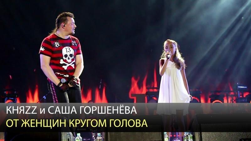 Саша ГОРШЕНЁВА и КНЯZZ - От женщин кругом голова (Король и Шут - 30 лет, 7.08.2018)