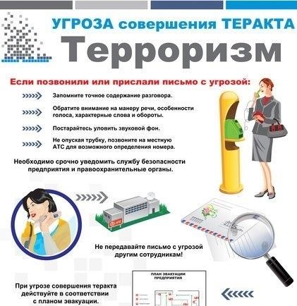 РАЗГОВОР С ДЕТЬМИ О ТЕРРОРИЗМЕ, изображение №10