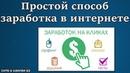 Заработок денег без вложений Удаленная работа на дому Как заработать деньги в интернете