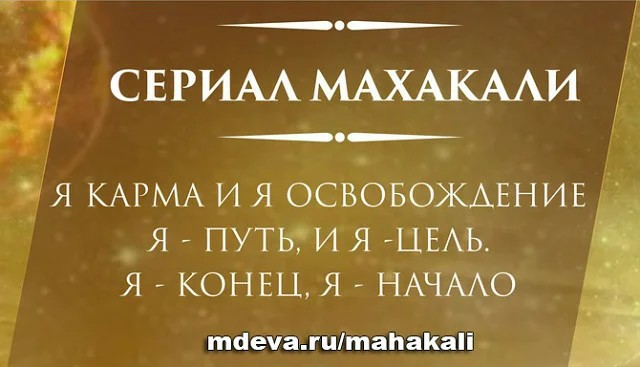 Махакали — Цитаты
