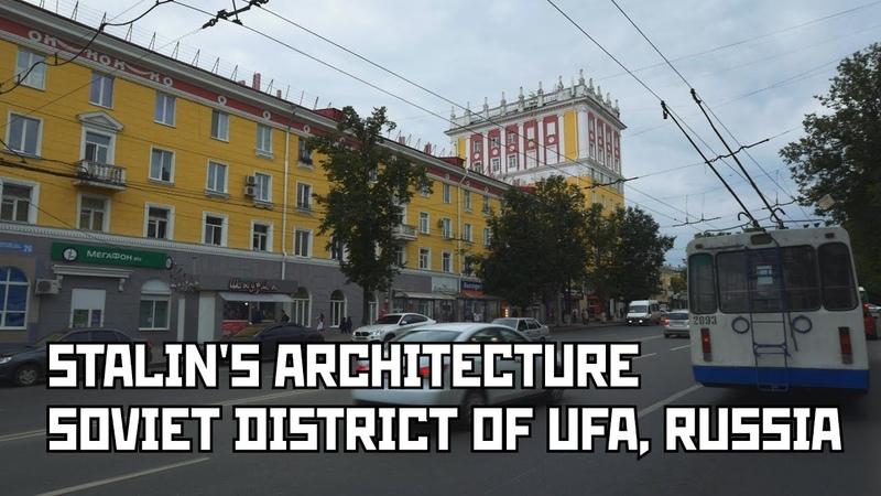 Stalinist Architecture Soviet District in Ufa Russia Chernikovka