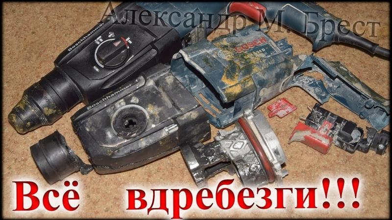 Как починить перфоратор Bosch professional gbh 2 24d / Перфоратор вдребезги / Ремонт инструмента Бош