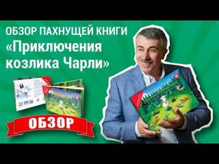 'Приключения козлика Чарли' - пахнущая книга - обзор от доктора Комаровского