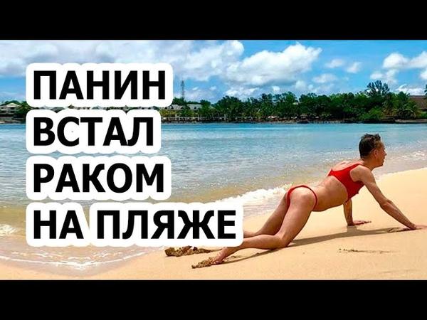 Голый Алексей Панин на пляже в бикини