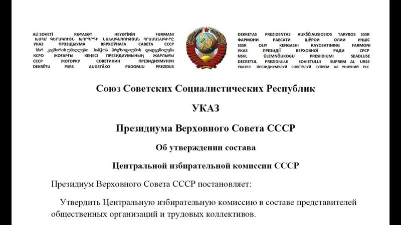 Часть 1 ЦЕНТРАЛЬНАЯ ИЗБИРАТЕЛЬНАЯ КОМИССИЯ СССР ИЗВЕЩАЕТ ОБ ИЗБРАНИИ