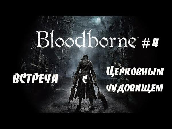 Bloodborne 4 Просто нет слов Встретил Церковное чудовище!