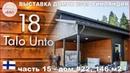 Стильный одноэтажный дом с 3 спальнями Talo Unto 146 м2