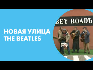 Новая улица The Beatles
