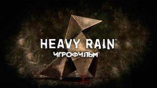 Heavy Rain игрофильм ➪ Все катсцены, полностью на русском языке