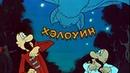 Самые интересные и смешные мультики. Сборник советских мультфильмов / сказки для детей
