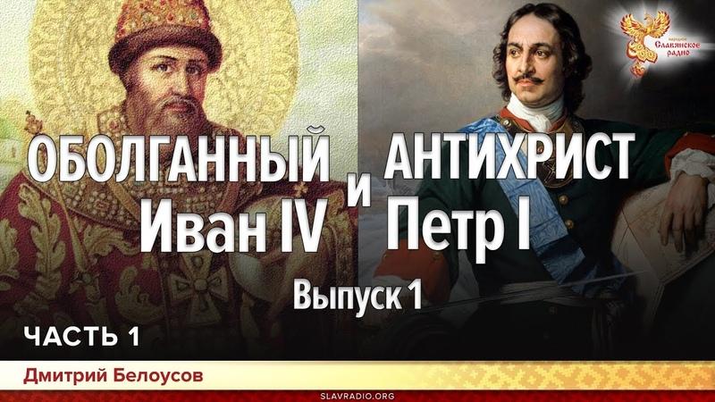 Оболганный Иван IV и Антихрист Петр I Дмитрий Белоусов Выпуск 1 Часть 1