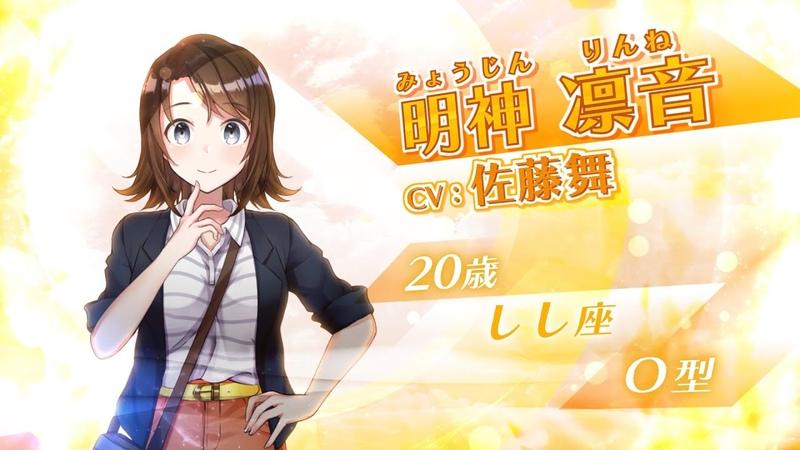 『CUE!』Rinne Myojin PV (CV: Mai Sato)