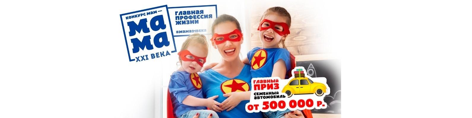 МАМА XXI ВЕКА | ВКонтакте