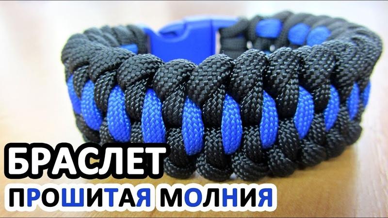 Браслет из паракорда Прошитая молния Paracord bracelet