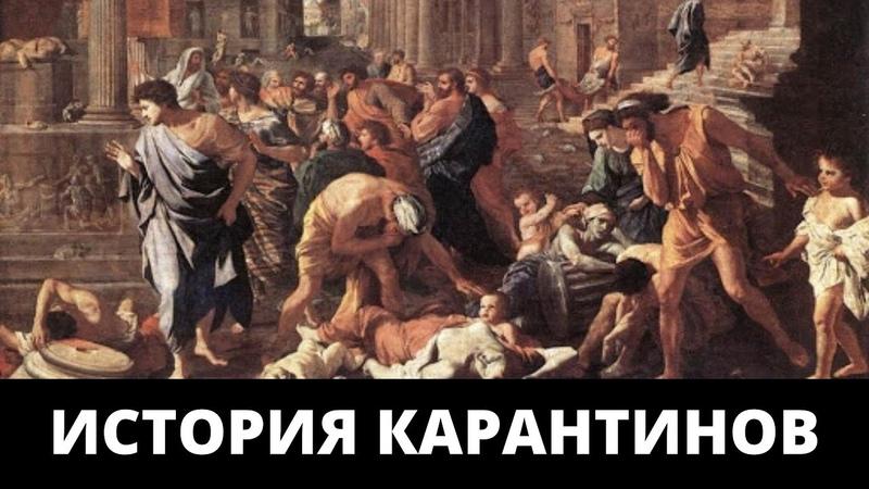 ИСТОРИЯ КАРАНТИНОВ Великая чума в Лондоне XVII века Как разрушалась и восстанавливалась экономка