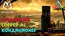 Copper AC Стимпанк Кондиционер