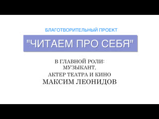 """""""Читаем про себя"""". Выпуск 2. Читает музыкант Максим Леонидов."""