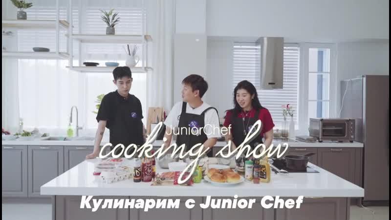 Кулинарим с JuniorChef (гости June One, sogumm) [РУС. САБ]]