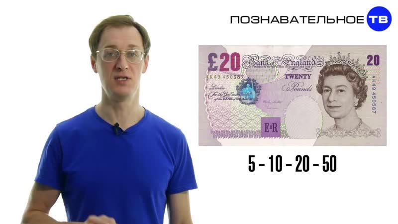 Скрытый смысл новых банкнот 200 и 2000 рублей Познавательное ТВ Артём Войтенков