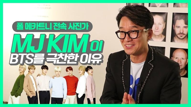 [ENG SUB]BTS는 인성 갑 폴메카트니의 11년째 전속 사진가 MJ KIM이 BTS를 극찬한 이유 Why did Photographer MJ Kim praise BTS