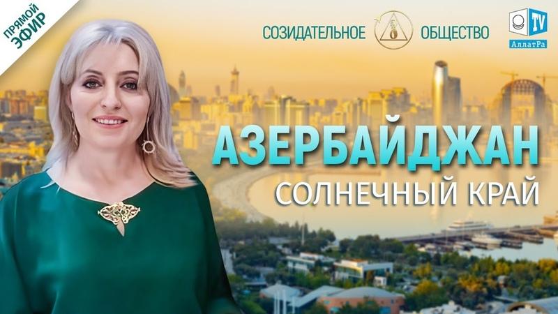 Азербайджан солнечный край Созидательное общество Правило 6 рукопожатий в действии