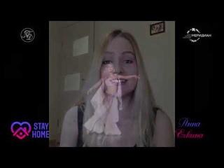 Анна Ечкина в онлайн-концерте  ТВТ Аль-Джана