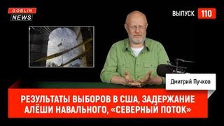 Результаты выборов в США, задержание Алёши Навального, «Северный поток» и экология   Goblin News 110