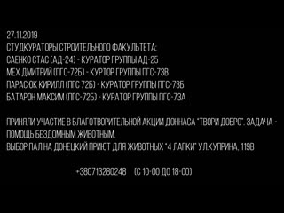 """Видео-отчет о благотворительной акции ДонНАСА """"Твори добро"""""""