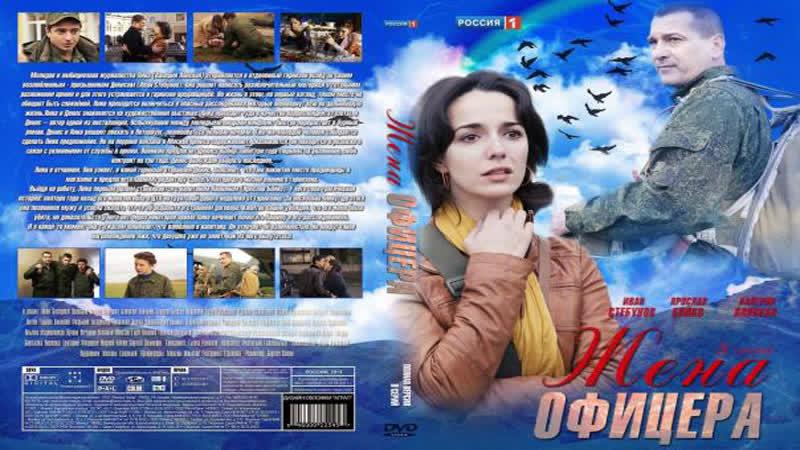 Жена офицера Все серии HD [сериал ,2013, мелодрама , 720p] 1,2,3,4,5,6,7,8 серия из 8 серии