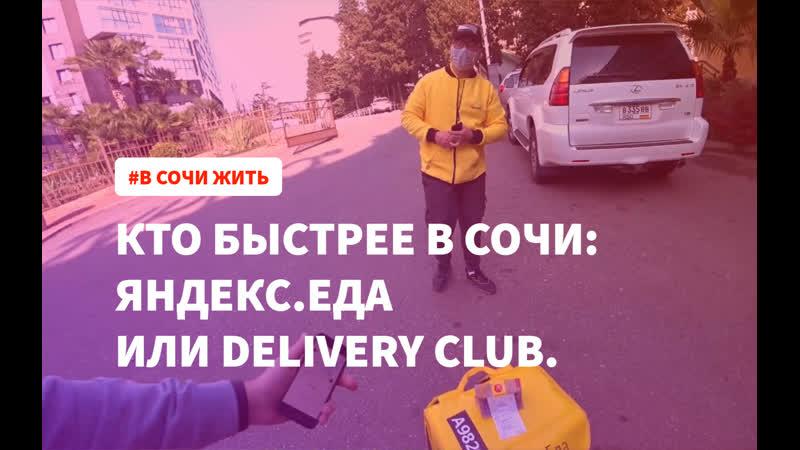 Яндекс Еда против Delivery club Кто быстрее в Сочи