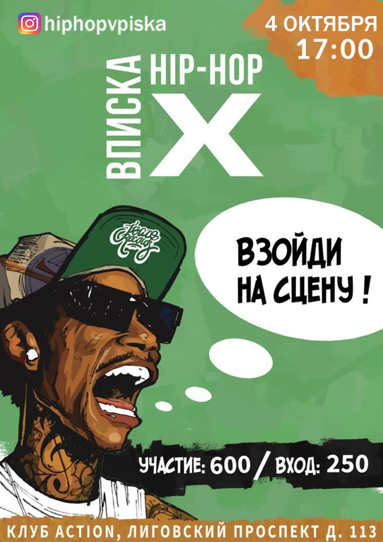 Афиша Москва HIP-HOP ВПИСКА «X» / 4 ОКТЯБРЯ - СПБ ACTION