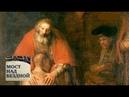 Рембрандт ван Рейн. Возвращение блудного сына Мост над бездной Телеканал Культура