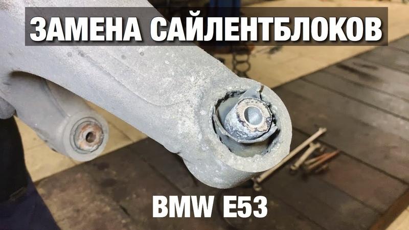 ЗАМЕНА сайлентблоков в Н-образных рычагах BMW E53