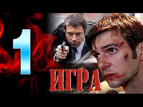 Игра 1 серия криминальный сериал