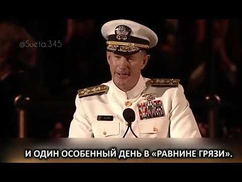Мотивационная речь адмирала США Уильяма Гарри Макрейвена