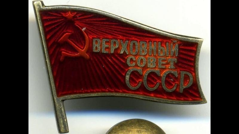 ДОЛОЙ РЕЖИМ ХУНТЫ! ПРИКАЗ СОВЕТА ОБОРОНЫ СССР О ЧРЕЗВЫЧАЙНОМ ПОЛОЖЕНИИ В МВД