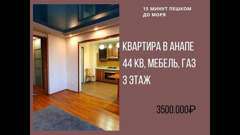 Продаётся хорошая просторная однокомнатная квартира с инд газовым отоплением Анапа 3 5 млн 44кв