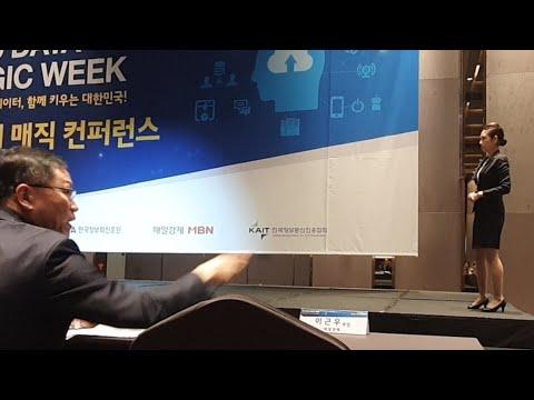 데이터 매직 컨퍼런스 개회사 한국 정보화 진흥원장 문용식