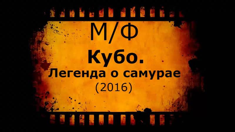 Кино АLive 1382 K u b o a n d t h e T w o S trin g s=16 MaximuM