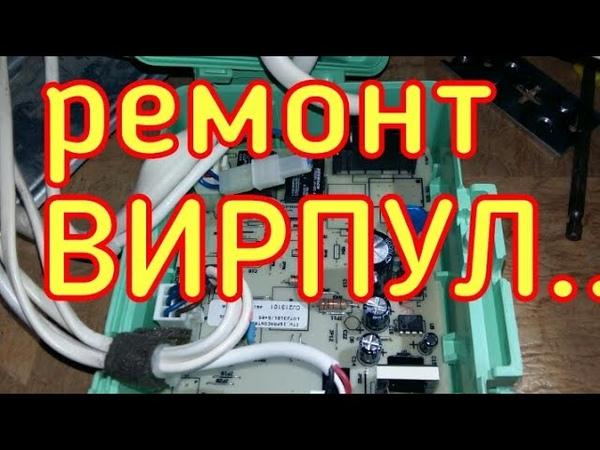 Не работает холодильник WHIRLPOOL ВИРПУЛ ARC 6700 IX . Рыбак Андрей Николаев.