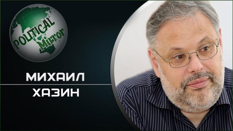 Михаил Хазин 16 09 2019