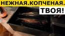ВКУСНЫЙ (Простой) Рецепт КОПЧЕНОЙ СКУМБРИИ. Скумбрия Горячего Копчения.