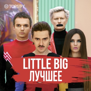 Little Big: Лучшее