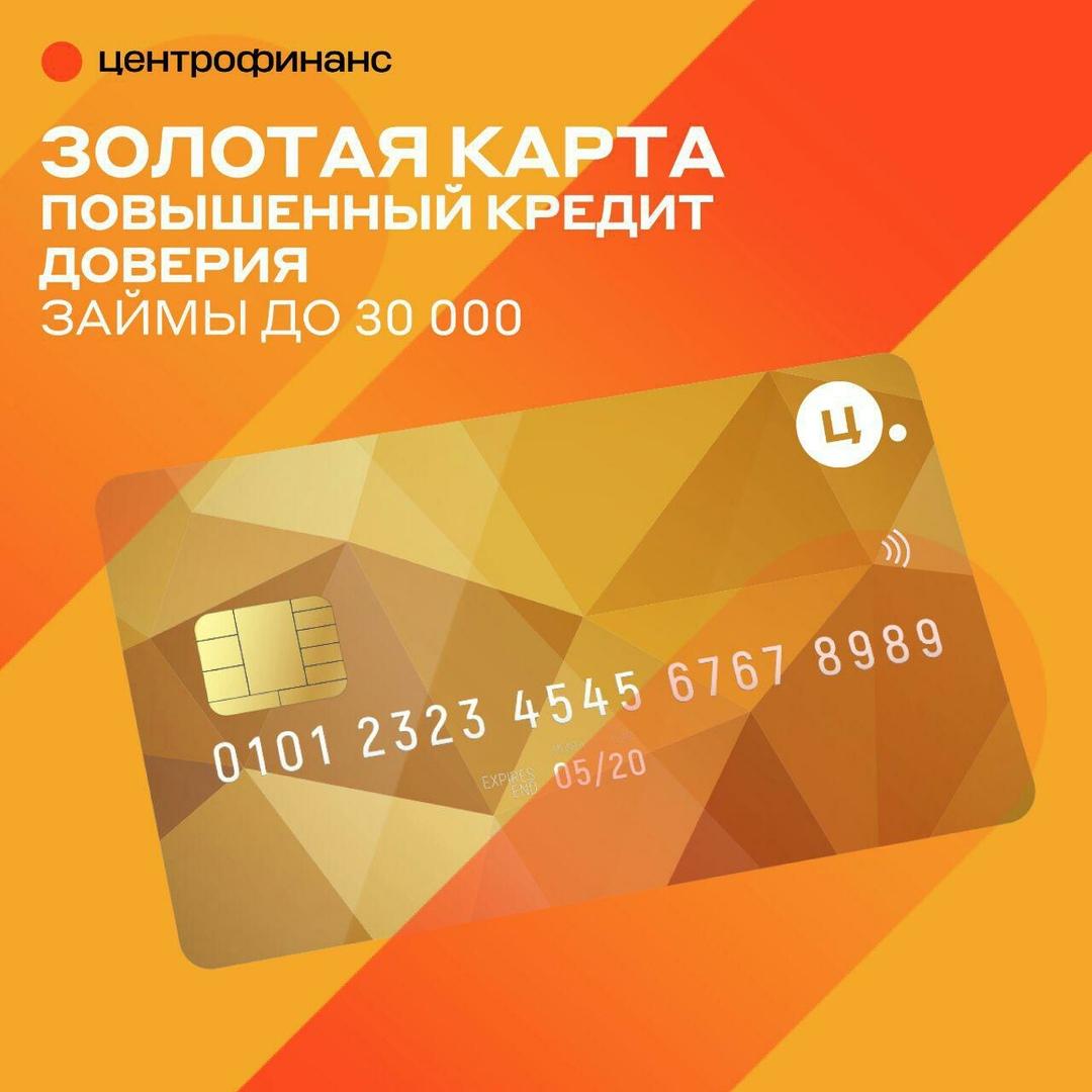 centrofinans ru займ