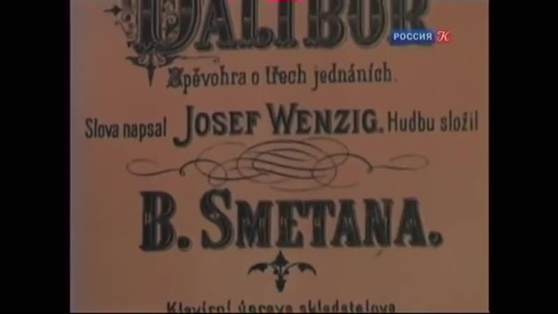 Бедржих Сметана Из передачи Абсолютный слух ГТРК Культура 2011