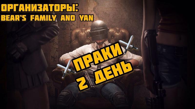 Праки от клана Bear's Family and YAN День второй X3 ЛУТ