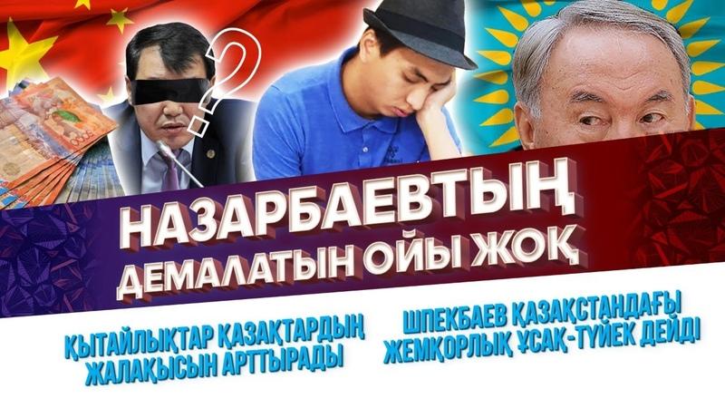 Қытайлықтар қазақтардың жалақысын арттырады Назарбаевтың демалатын ойы жоқ Не жаңалық - 3