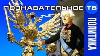 Суворовский орёл. Пакт капитуляции СССР (Познавательное ТВ, Артём Войтенков)
