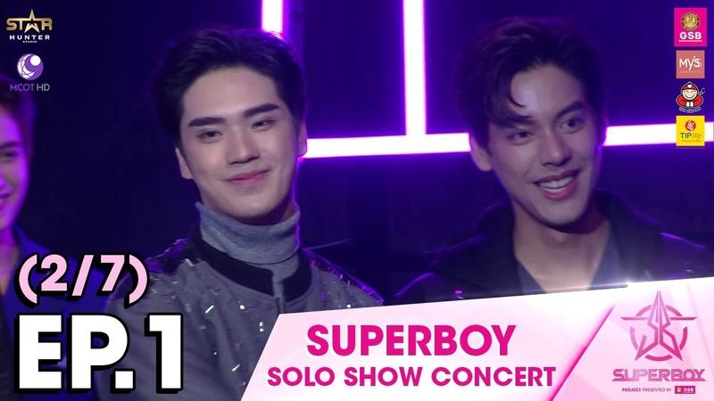 Superboy Solo Show Concert EP. 1 (2/7)
