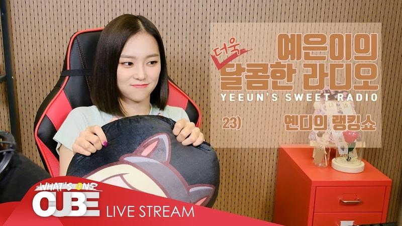예은이의 더욱 달콤한 라디오(CLC YEEUN'S SWEET RADIO) - 23 옌디의 랭킹쇼